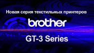 ����� ����� ����������� ��������� BROTHER GT-3 series